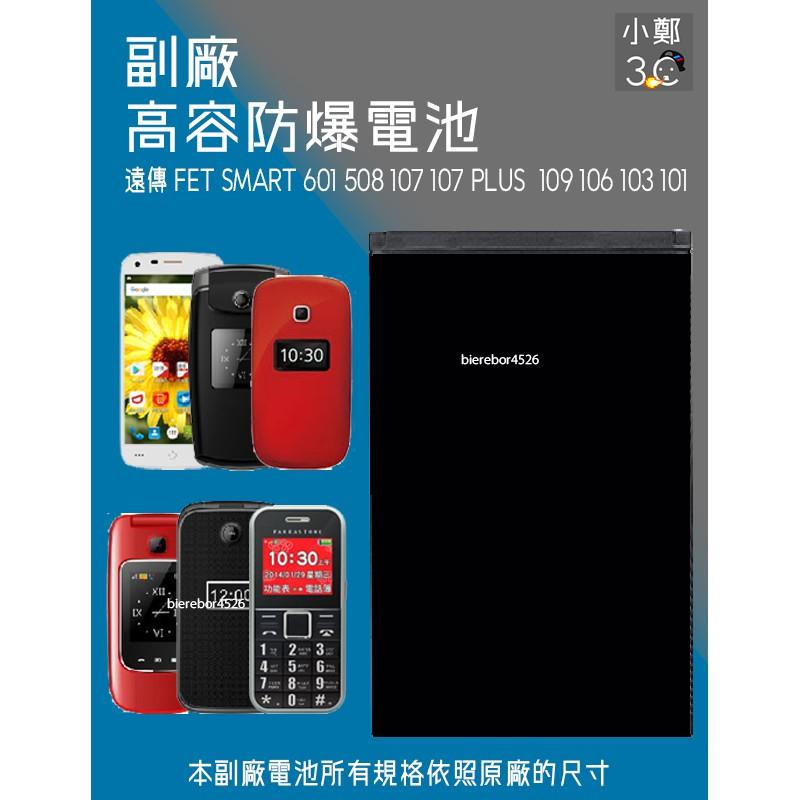 遠傳 FET SMART 601 508 107 107 PLUS  109 106 103 101 防爆電池