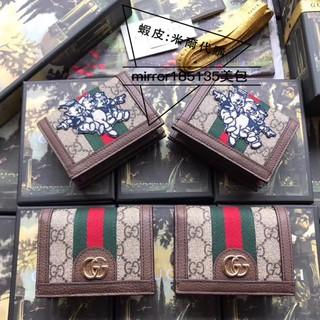 高品質GUCCI短夾 Ophidia GG Card Case 對折短夾  綠紅綠 復古款 雙G錢包 女生短錢夾