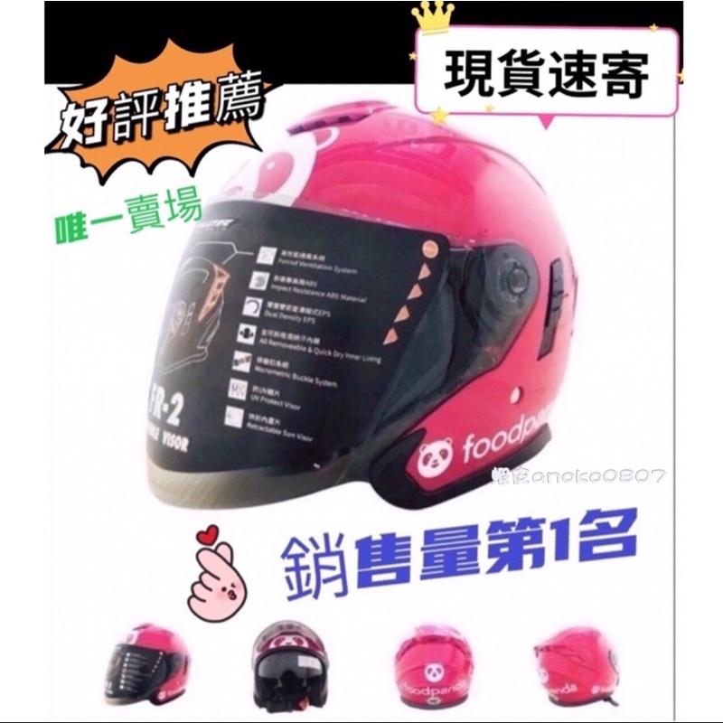 🍄2021年全新foodpanda熊貓安全帽外送第一代SOL限量版第二代M2R新款⛑️有現貨極速出貨💕