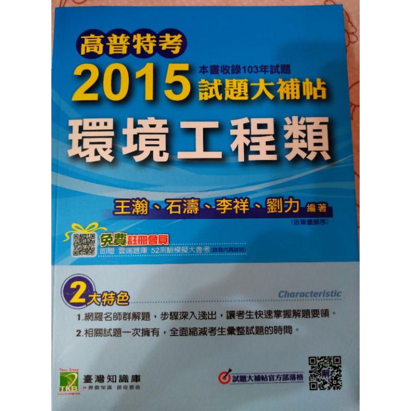 環境工程類2015試題大補帖