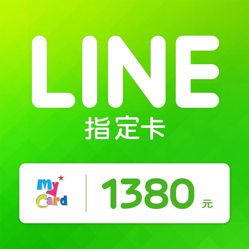 MyCard LINE指定卡1380元 【經銷授權 APP自動發送序號】
