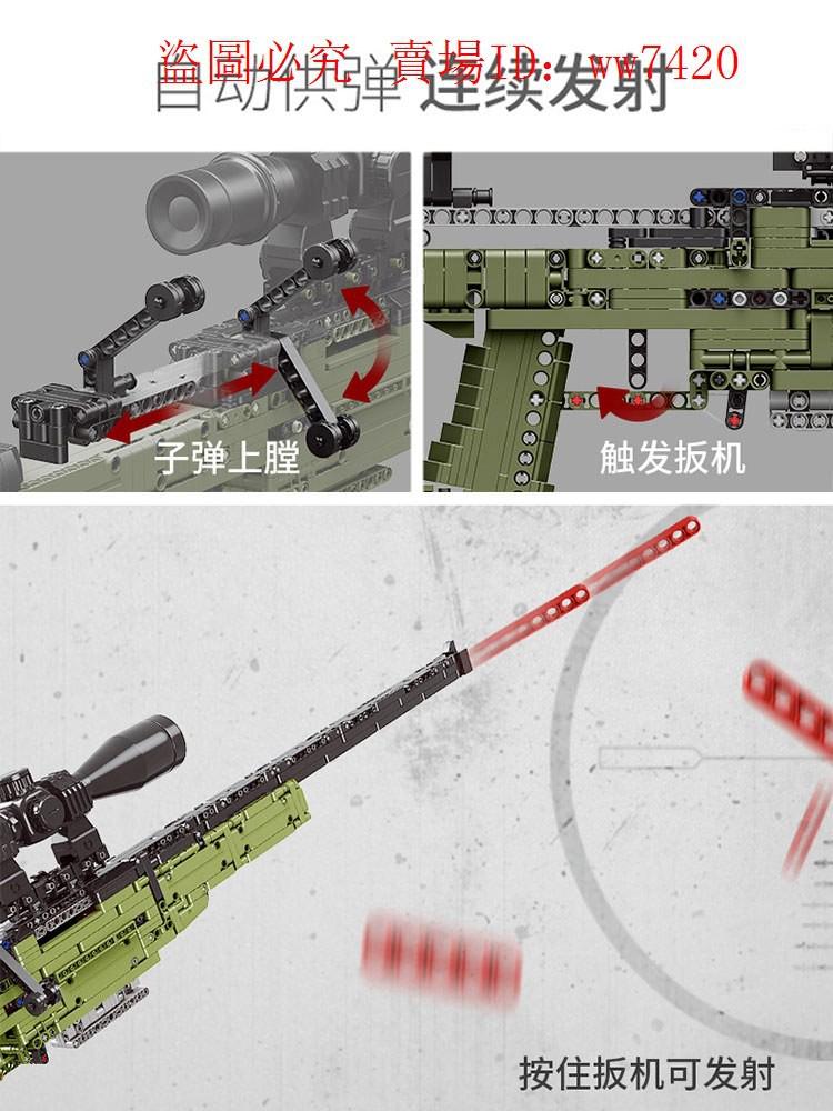 樂高積木槍awm可連發拼裝玩具吃雞男孩moc狙擊槍武器模型絕地求生
