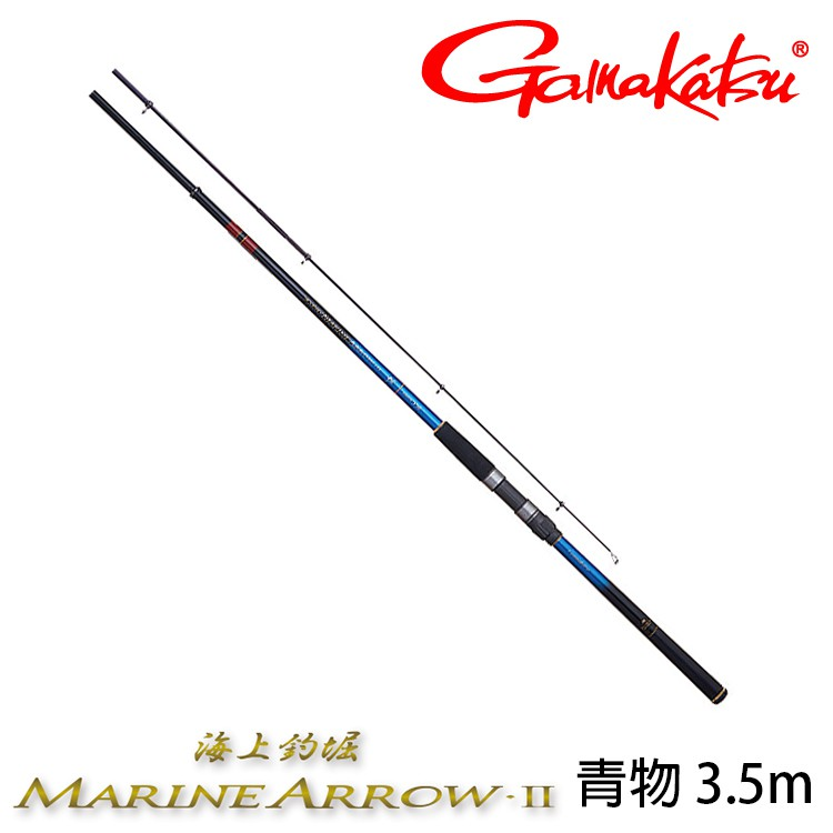 GAMAKATSU 海上釣堀 MARINE ARROW2 青物 3.5m [漁拓釣具] [磯釣竿]