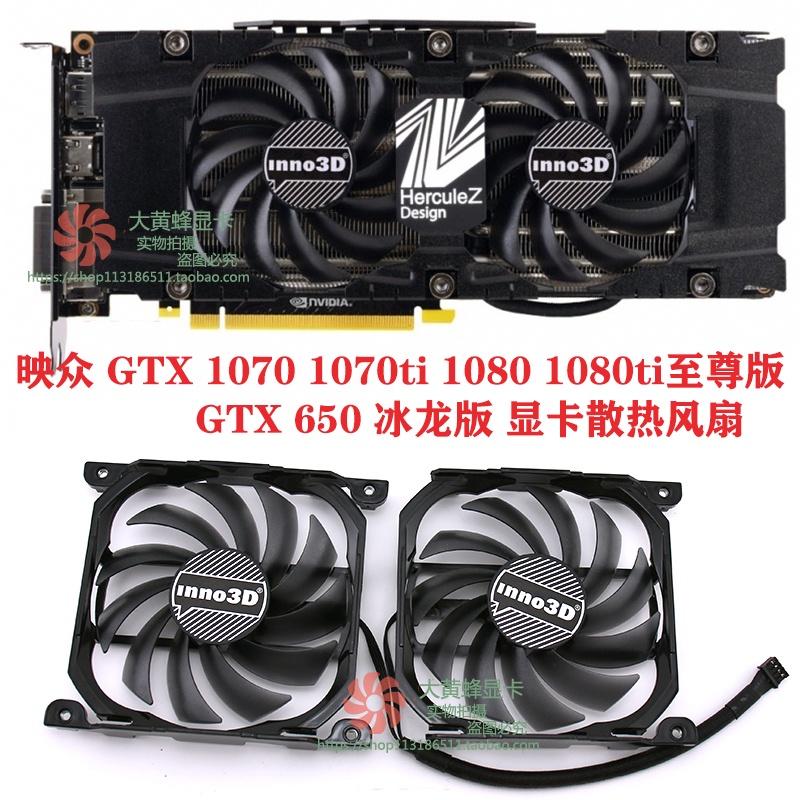 【嚴選品質】映眾GTX1060 1070 1070ti 1080 1080ti至尊版 顯卡風扇 CF-12915S 下殺