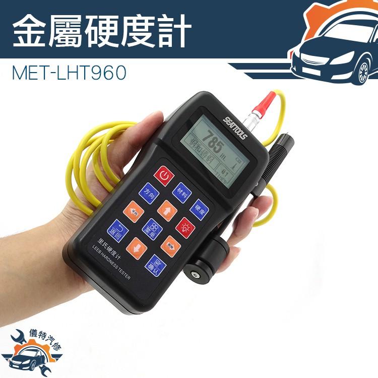 里氏硬度計 硬度計 金屬硬度計 黃銅/青銅 鋼材硬度 洛氏硬度計 MET-LHT960