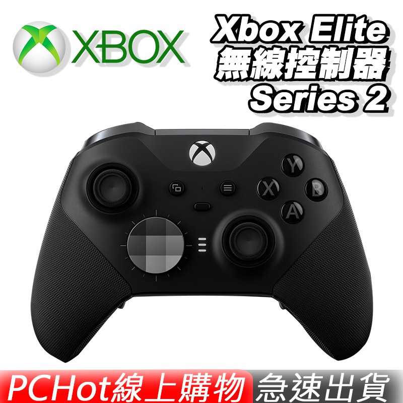 Microsoft 微軟 Xbox One Elite Series 2 無線控制器 菁英版 手把 搖桿