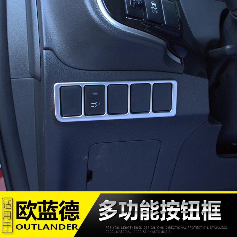 【重磅超質感】20款三菱Outlander歐藍德大燈調節按鈕框裝飾框 19Outlander歐藍德中控按鈕內飾改裝(可開