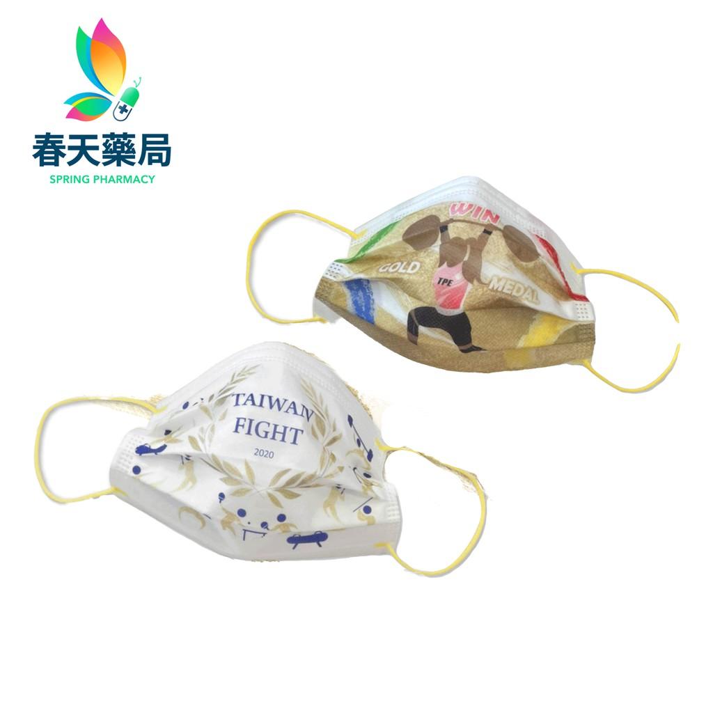【盛籐】奧運榮耀 成人平面醫療口罩 雙鋼印 20片-預購款