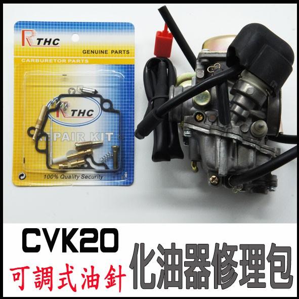 CVK20 化油器修理包 適用 KIWI100 MIO100 得意100 心情100 easy100 舊高手