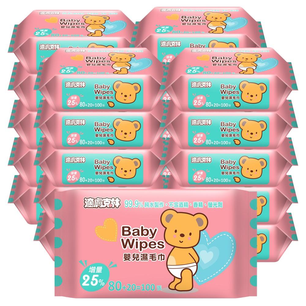 適膚克林 嬰兒純水濕巾100抽x24包/箱 純水濕紙巾 SGS檢驗合格 宅配免運
