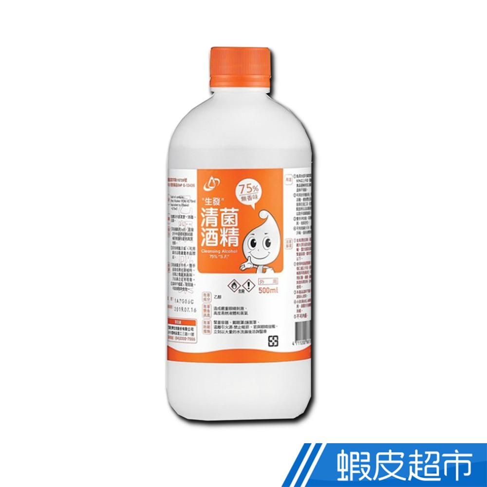 生發 清菌酒精75% 500ml/瓶 乙類成藥 抗菌 現貨 正貨 蝦皮直送