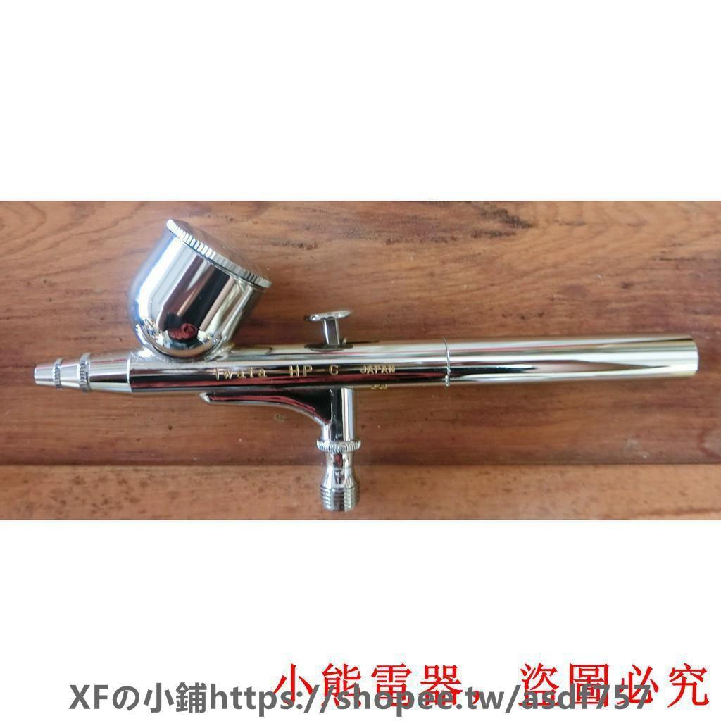 免運 巖田iwata日本原裝HP-C噴筆(噴槍)模型噴筆指甲彩繪美術噴筆-XFの小鋪
