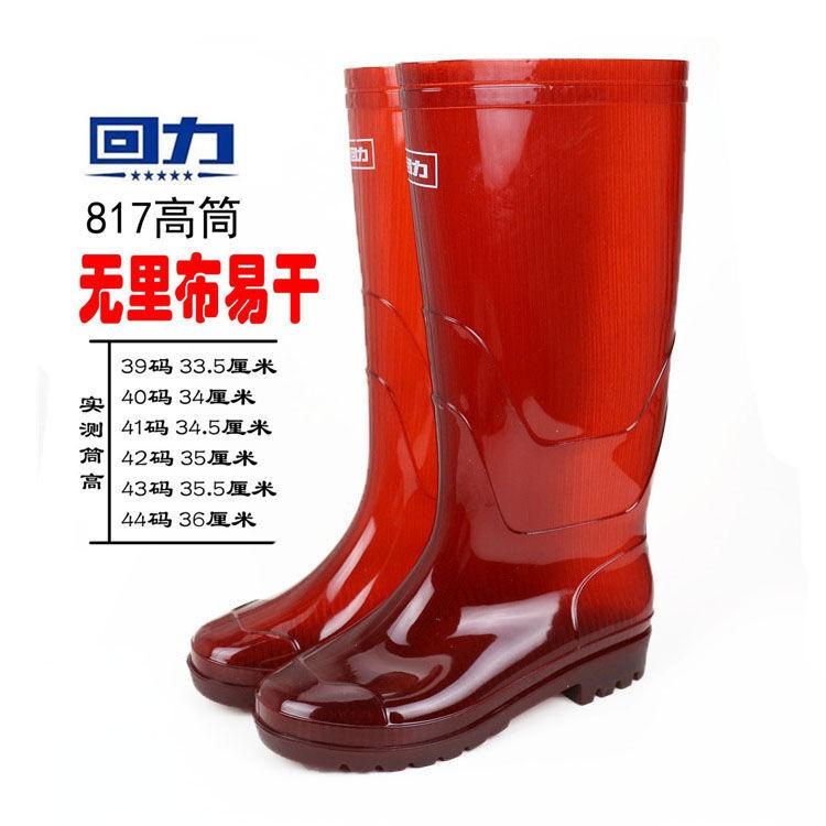 *超值*回力雨鞋高筒水鞋男防滑耐磨膠鞋無內里釣魚工礦水靴防水雨靴