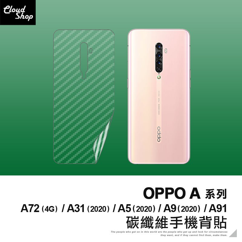 OPPO A系列 碳纖維手機背貼 適用A91 A72(4G) A31 A9 A5 2020 背膜 保護貼