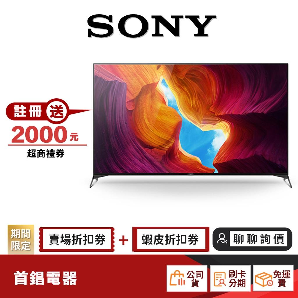 SONY KD-65X9500H 65吋 4K 聯網 電視 日本製 【限時限量領券再優惠】
