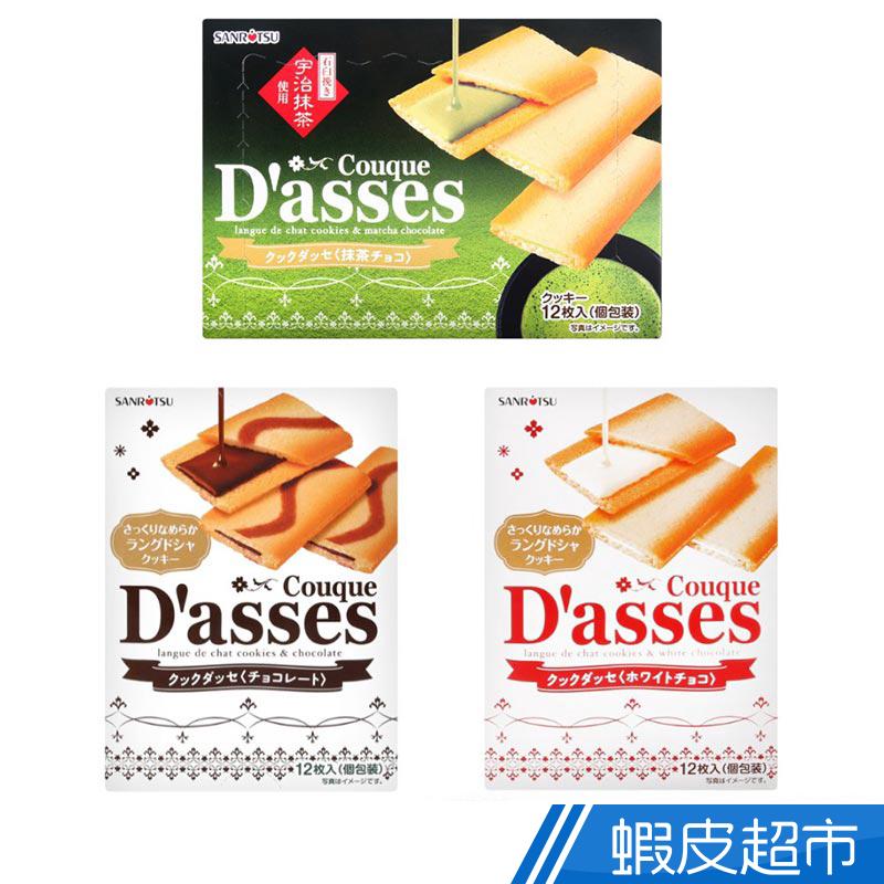 三立製果 巧克力風味薄燒餅-巧克力/白巧克力/ 抹茶巧克力 日本餅乾  現貨 蝦皮直送