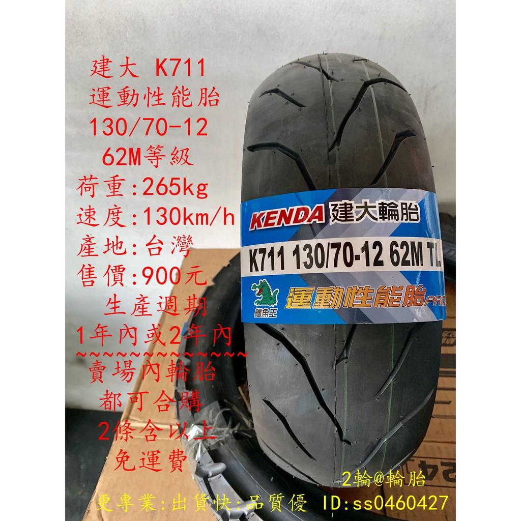 建大 K711 130/70-12 運動性能胎 2條免運費 130-70-12