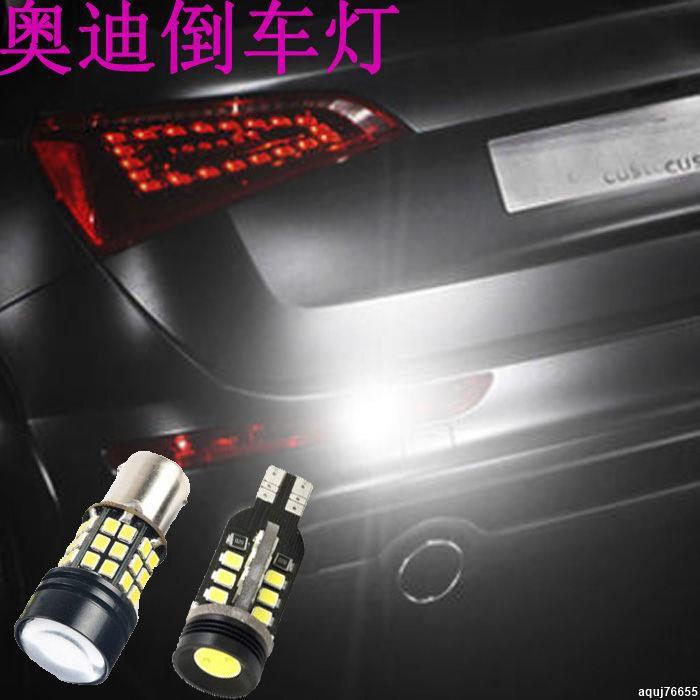 奧迪A4L A6L A1 A5 Q3 Q5 S5 Q7改裝LED超亮流氓倒車燈后尾燈【改裝】