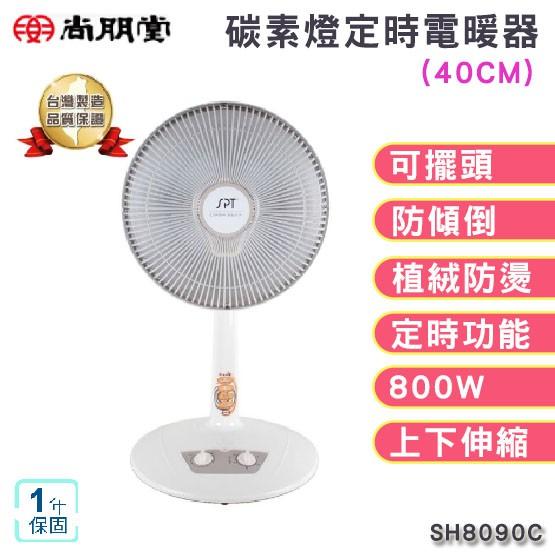尚朋堂 SH8090C 40cm碳素燈定時電暖器 800W 可擺頭 防傾倒 植絨防燙 二段式 鹵素電暖器
