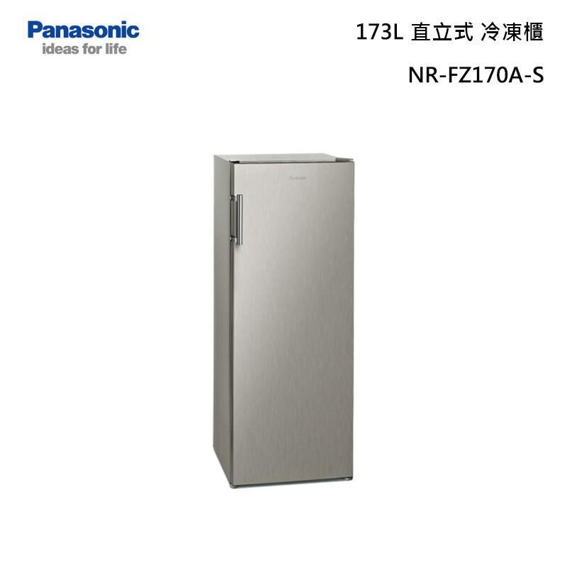【PANASONIC 國際】170公升 直立式冷凍櫃 自動除霜 NR-FZ170A