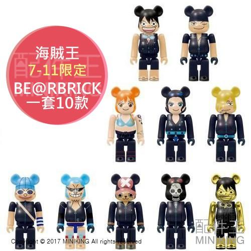 日本代購 日版 7-11限定 全新未拆 海賊王 航海王 BE@RBRICK 庫柏力克熊 一套10款 含金色魯夫
