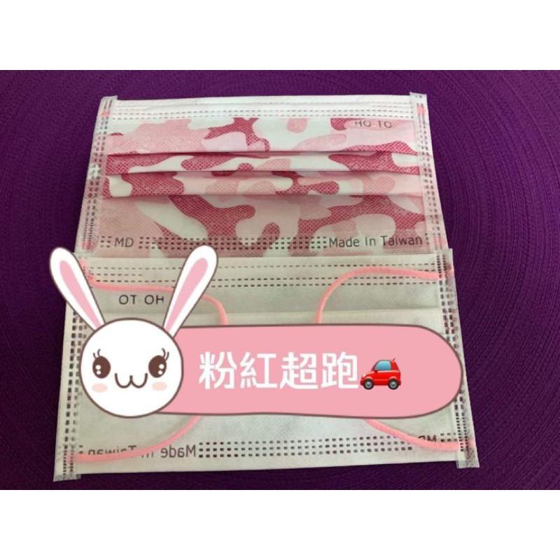 🌟現貨🌟新款上架💫🇹🇼和拓醫用口罩❄粉紅超跑粉豹紋🌟