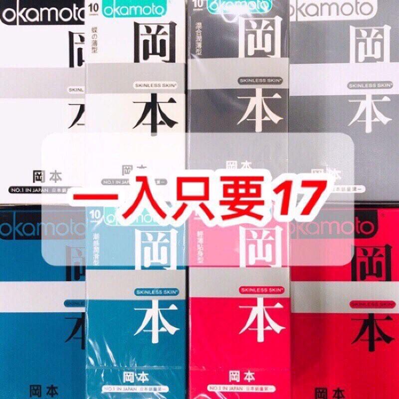 一入17元!岡本 日本Skinless Skin 輕薄系列衛生套 保險套 避孕套囤貨 0.03 0.02 0.01