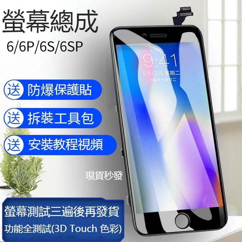 適用於蘋果6 iPhone6 6Plus iPhone6S 6S Plus 螢幕總成 帶配件 LCD面板總成現貨 @