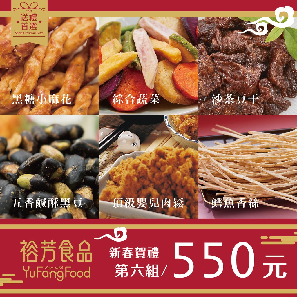 《裕芳食品》肉乾禮盒(組合六)