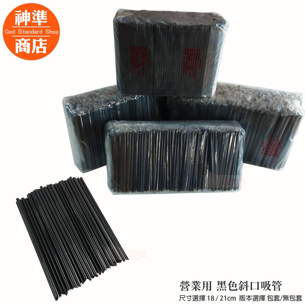 《神準商店》單包『營業用』多規 大包裝 黑色斜口吸管