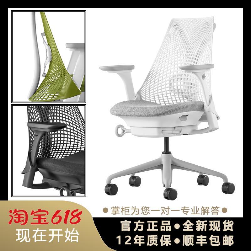 Herman Miller Sayl赫曼米勒sayl人體工學椅電腦辦公椅電競椅子