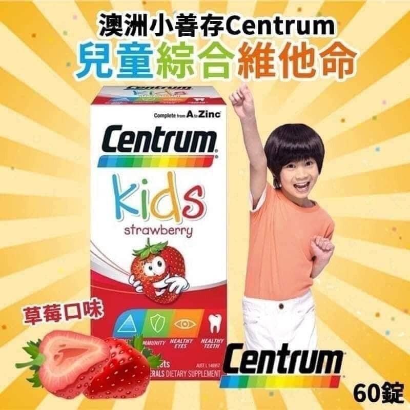 🚩澳洲🇦🇺小善存 Centrum兒童綜合維他命60錠咀嚼片🍓草莓口味
