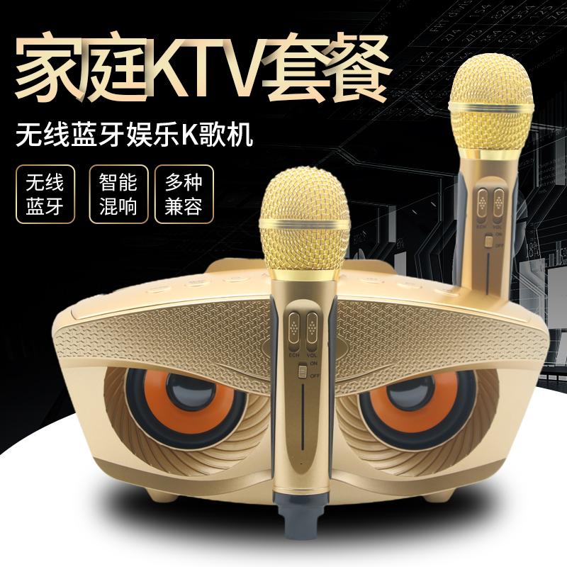 K歌寶 SD306PLUS  貓頭鷹 SD306升級版 家庭KTV 無線麥克風 藍牙音響一體機 雙人合唱 一鍵消音
