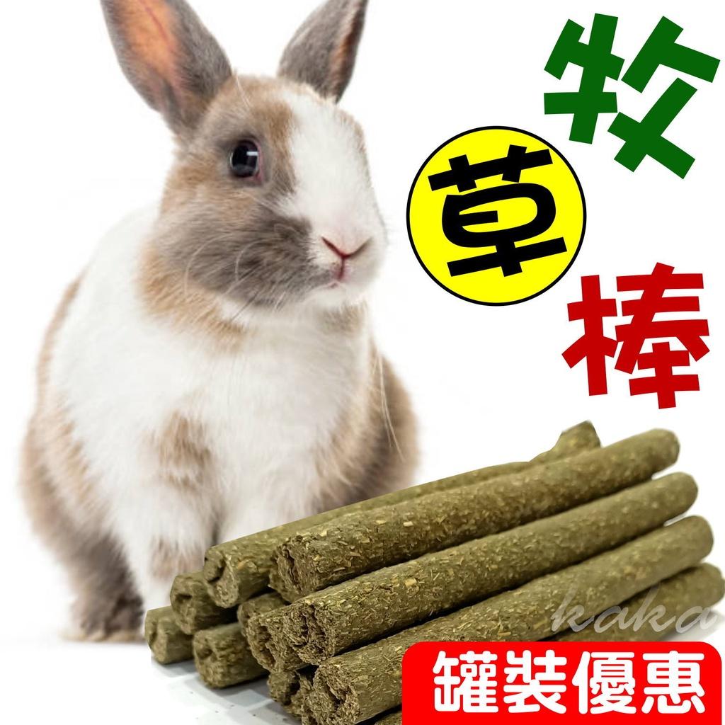 🐾卡卡寵物🐾 牧草棒 天然牧草條  兔子/天竺鼠 潔牙/磨牙 天然手工無添加【現貨】