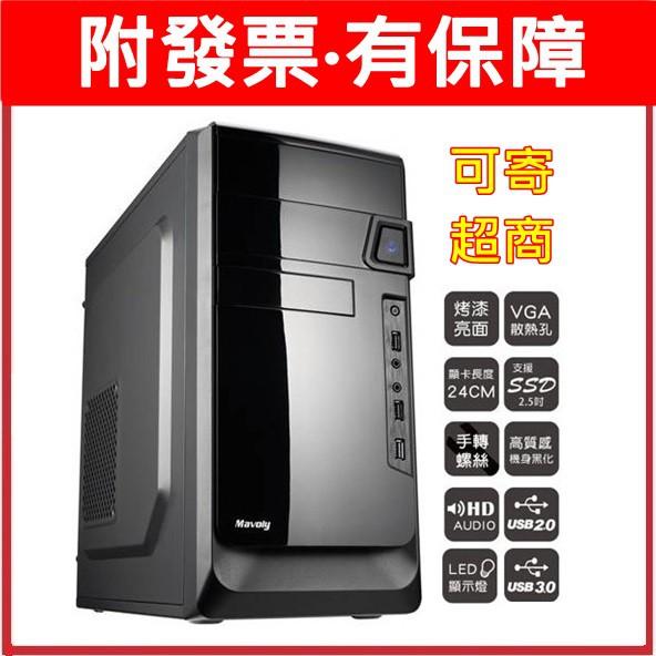附發票 可超取 超便宜機殼 Mavoly 松聖 蓮霧 M-ATX 1大3小 電腦機殼