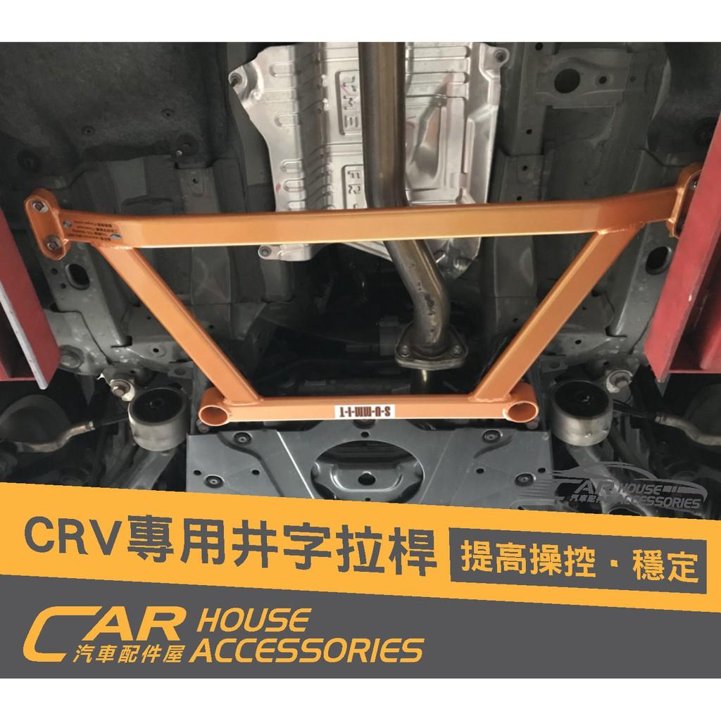 汽車配件屋 實體店面 CRV 5代 專用 前下井字拉桿