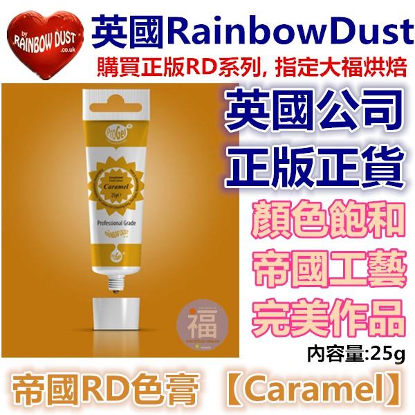 英國RD色膏【caramel】教學示範用色膏糖霜非惠爾通Wilton翻糖蛋白粉非食用色素筆泰勒粉糖珠光粉色粉