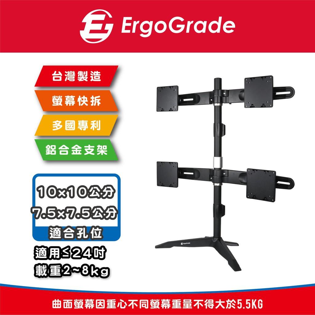 ErgoGrade 快拆式鋁合金桌上型四螢幕多動向螢幕支架(EGTS744Q)/電腦螢幕支架/支撐架/螢幕架/桌上型