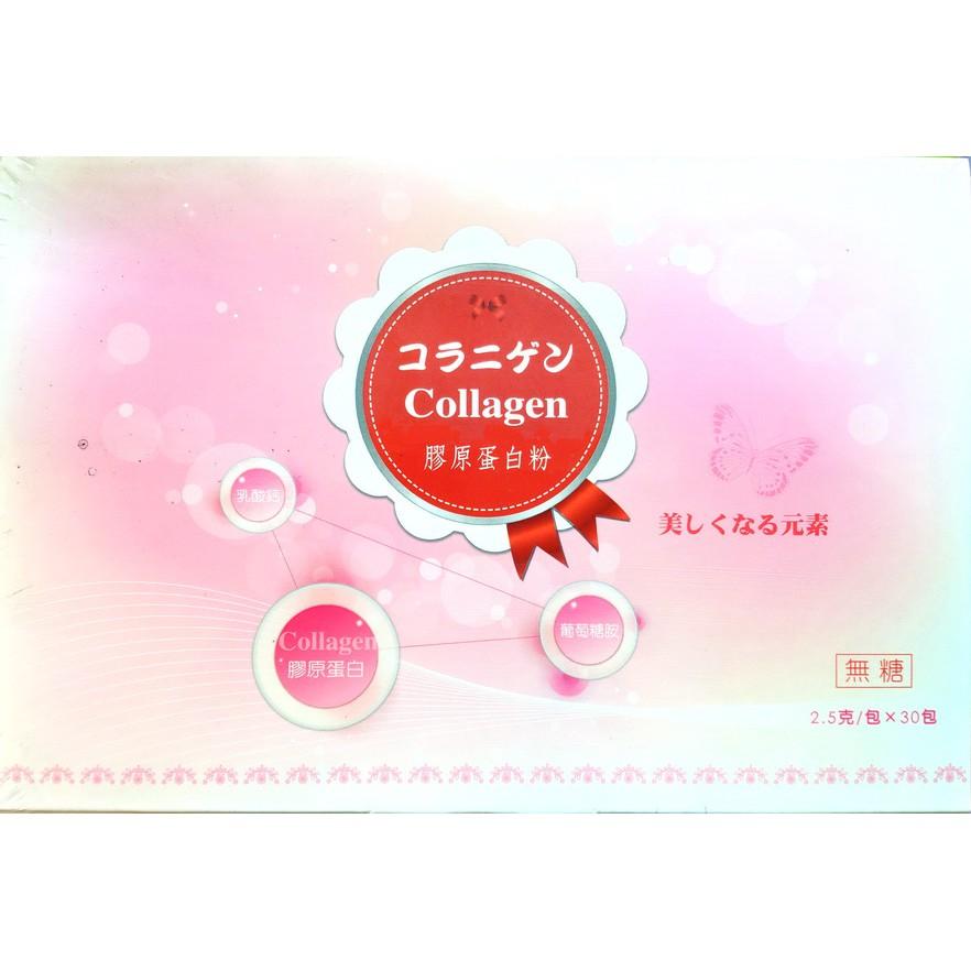 膠原蛋白粉(2.5g/包,30包/盒)