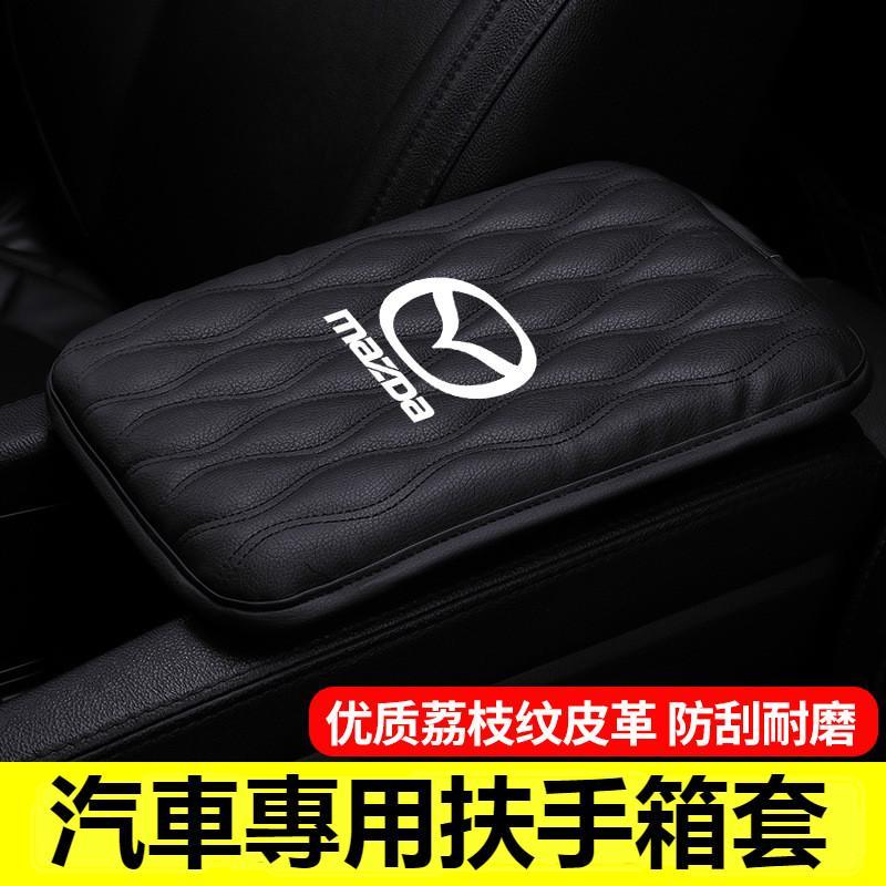 馬自達 汽車扶手箱套 中央扶手箱 防水 耐髒 馬3 馬6 CX-3 CX-4 CX-7 CX-8 魂動 車內裝飾