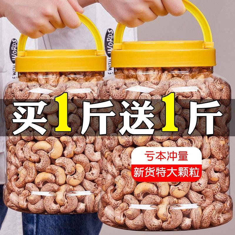 【买一送一】新货越南带皮腰果含罐500g/50g儿童孕妇坚果零食批发sgdywfiyrtrg