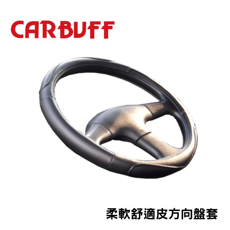【CARBUFF】車痴柔軟舒適皮方向盤套 MH-9005