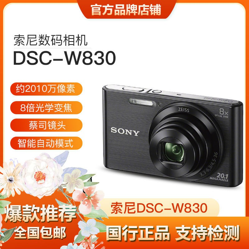 【現貨】Sony/索尼 DSC-W830 數碼照相機 家用 實用  禮品 獎品