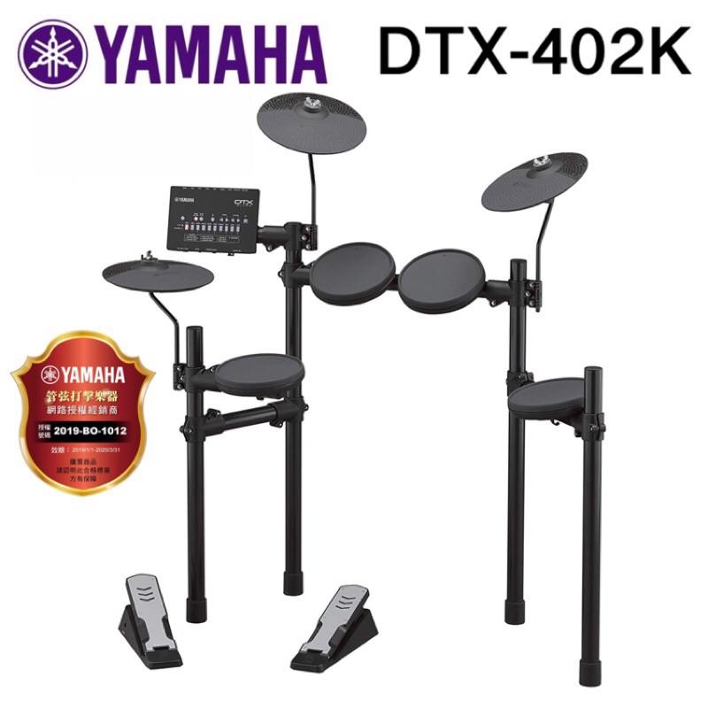 全新原廠公司貨 現貨免運 Yamaha DTX-402K DTX402K 電子鼓 爵士鼓 電子爵士鼓 贈送踏板 鼓椅鼓棒