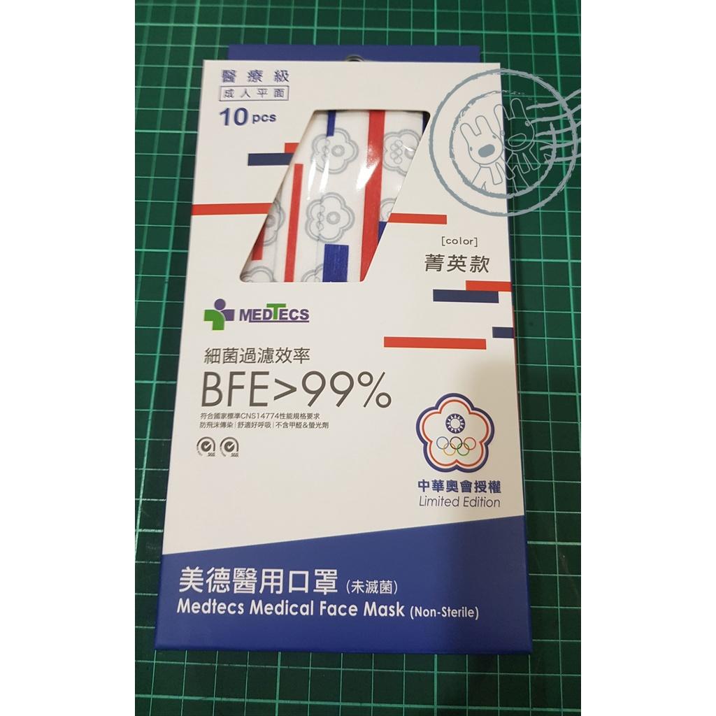 台灣製 雙鋼印 美德醫用口罩 奧運精英款 現貨