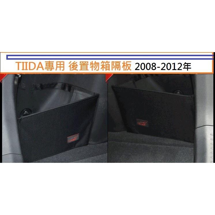 (劍秋)現貨 日產 Nissan TIIDA 專用 後置物箱隔板 行李箱 後車箱 2008-2012年 可用
