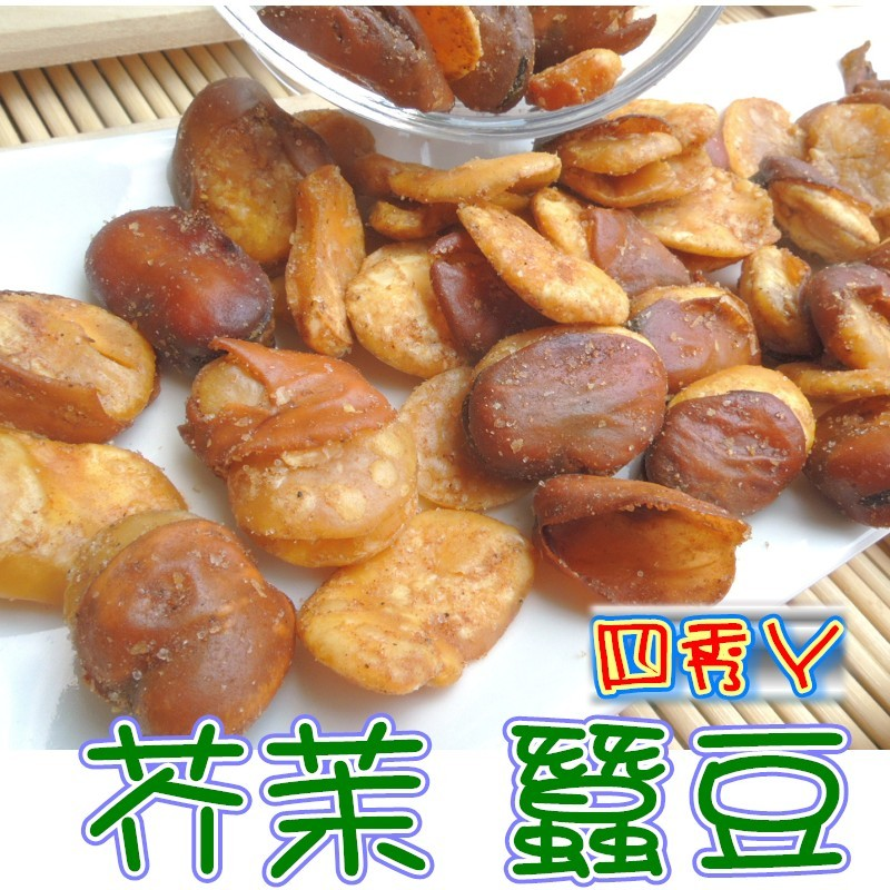 【堅果系列】北港名產 蠶豆.....好吃,閒嗑牙、茗茶的好搭檔....有多種口味可選...四秀丫
