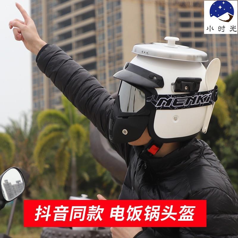 【台灣*熱賣*現貨】網紅電鍋頭盔抖音同款電動摩托車頭盔搞怪另類個性電飯煲安全帽
