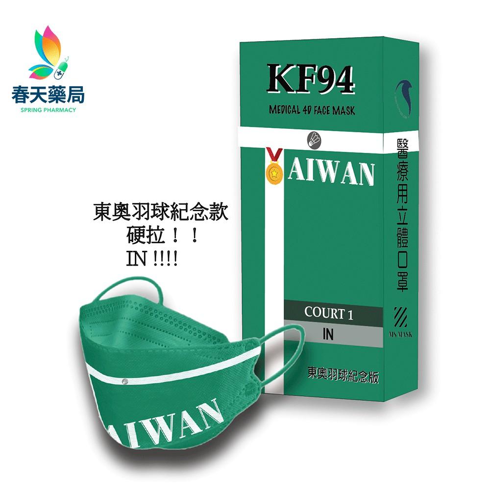 【久富餘】奧運 KF94 醫療雙鋼印口罩-預購款