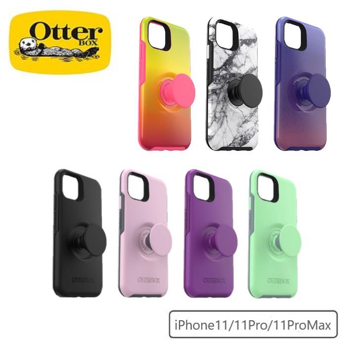 OtterBox iPhone11 / 11Pro / 11ProMax Symmetry-POP泡泡騷手機防摔保護殼